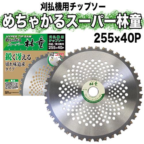 めちゃかるスーパー林童チップソー (255mm)