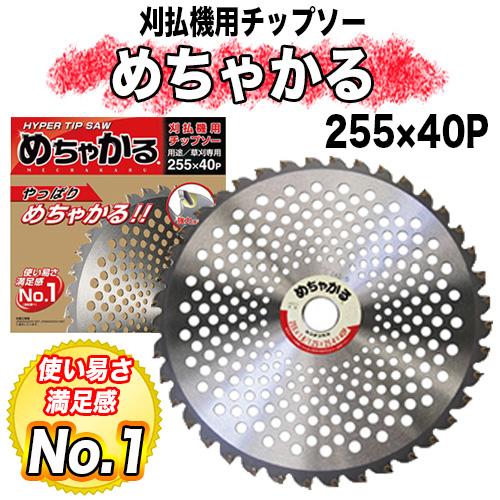 めちゃかるチップソー (255mm)