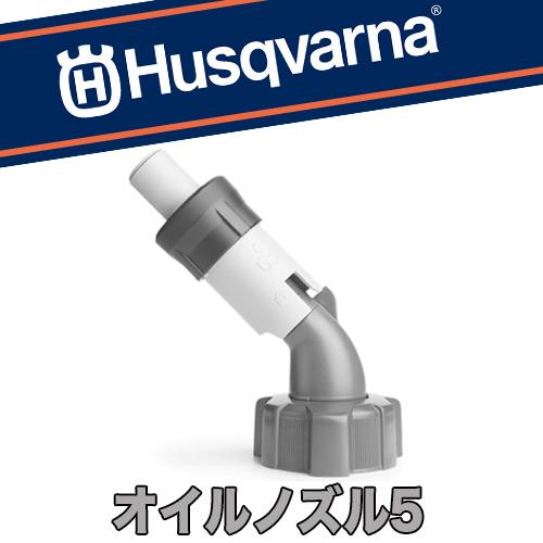 ハスクバーナ コンビ缶(5)用オイルノズル