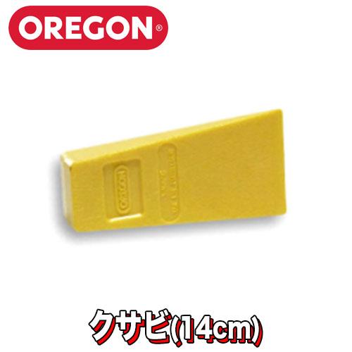 オレゴン クサビ 14cm (5.5