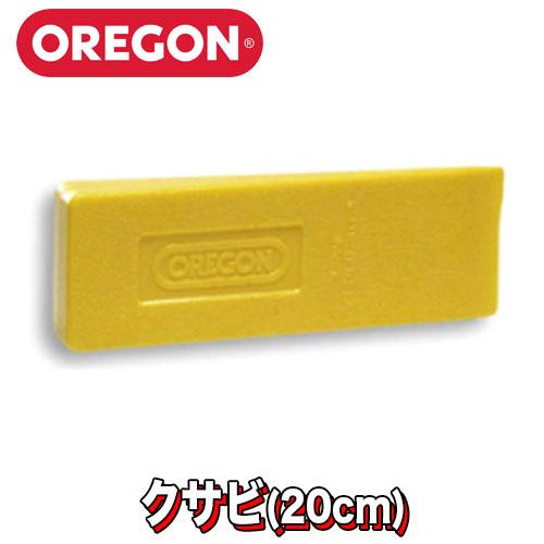 オレゴン クサビ 20cm (8.0