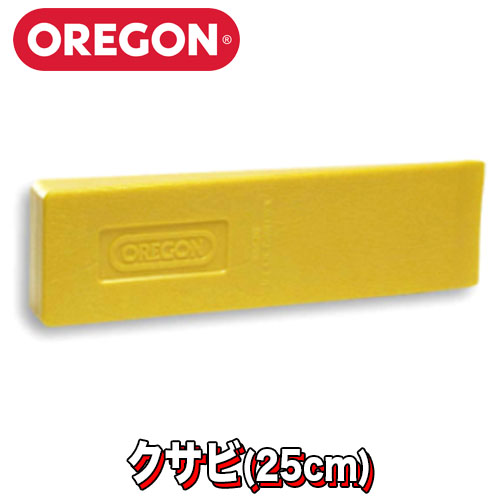オレゴン クサビ 25cm (10