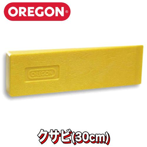 オレゴン クサビ 30cm (12