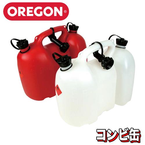 オレゴン コンビ缶 (赤・透明)