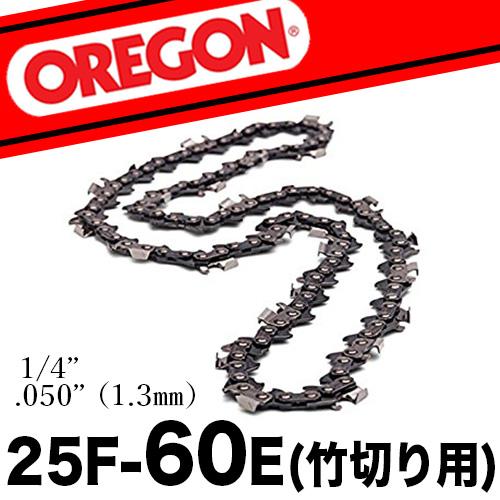 オレゴン純正ソーチェン25F-60E【竹切り用】