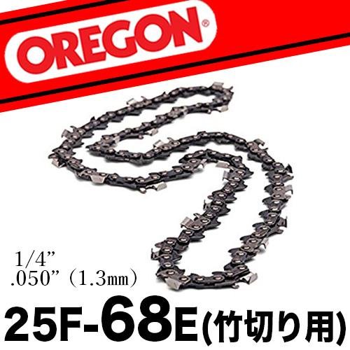 オレゴン純正ソーチェン25F-68E【竹切り用】