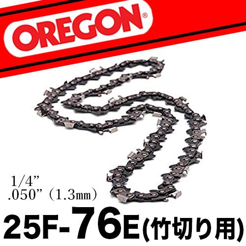 オレゴン純正ソーチェン25F-76E【竹切り用】