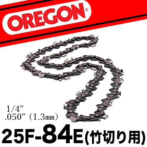 オレゴン純正ソーチェン25F-84E【竹切り用】