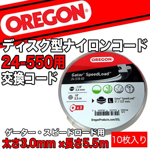オレゴン 24-550用交換ナイロンコード【10枚入り】