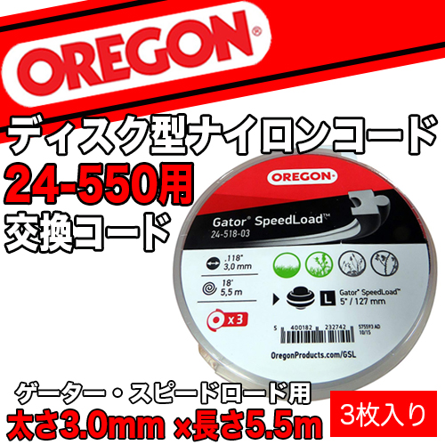 オレゴン 24-550用交換ナイロンコード【3枚入り】