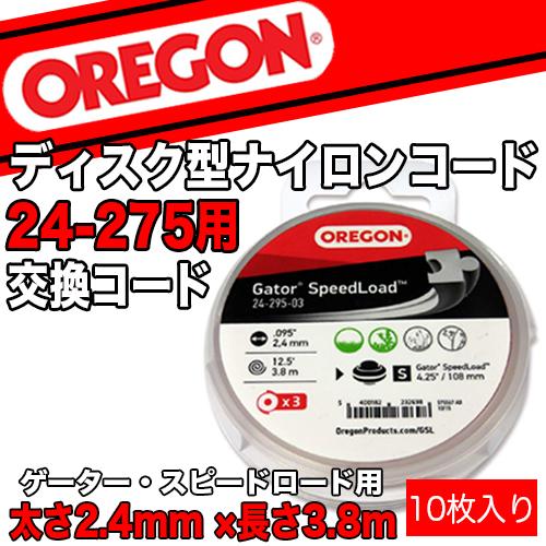オレゴン 24-275用交換ナイロンコード【10枚入り】