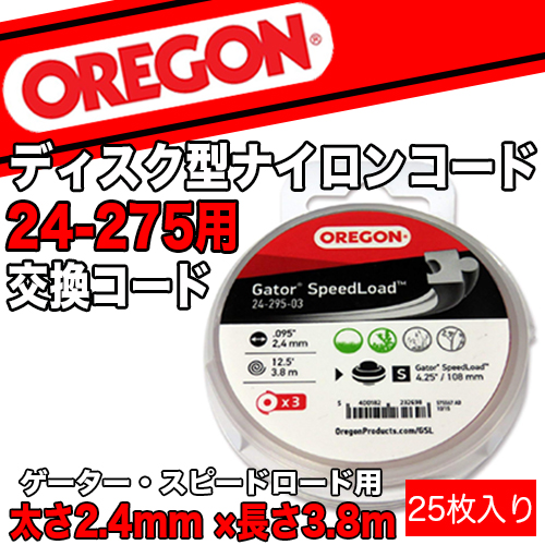 オレゴン 24-275用交換ナイロンコード【25枚入り】