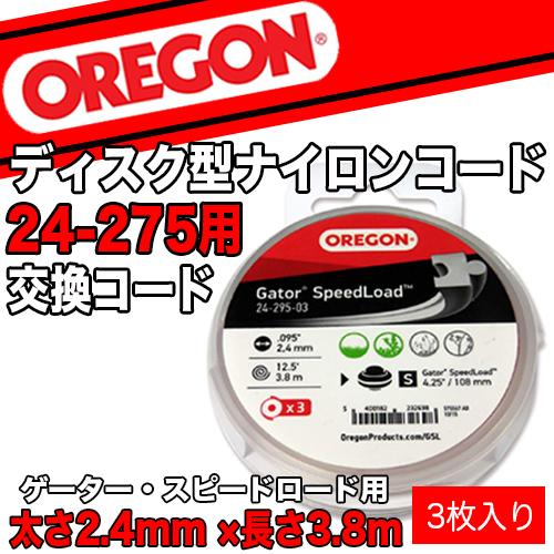 オレゴン 24-275用交換ナイロンコード【3枚入り】