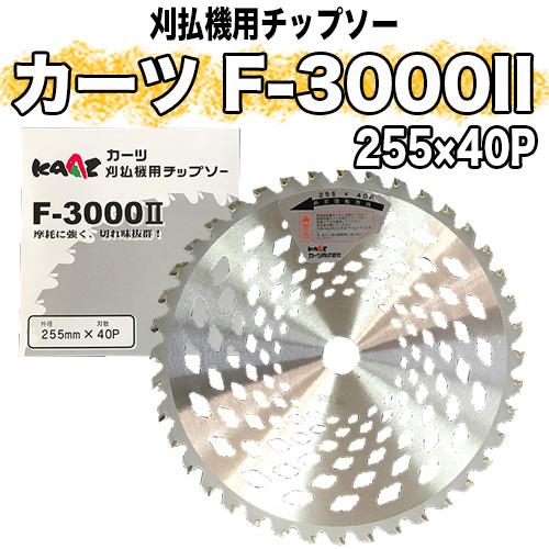 カーツ 草刈用チップソー F-3000II (255mm)