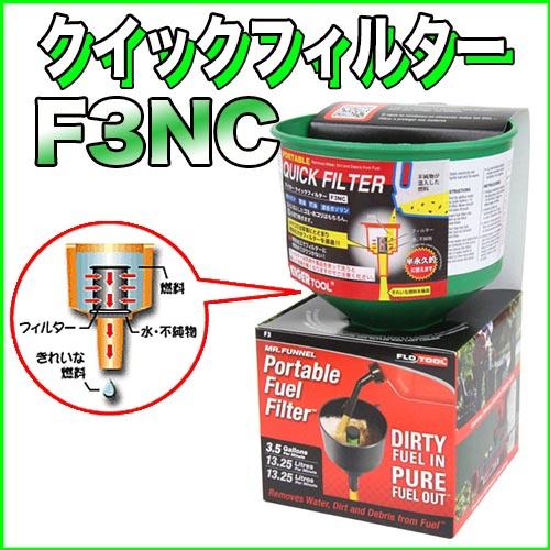 アイガーツール クイックフィルター F3NC