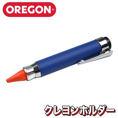 オレゴンクレヨンホルダー【金属製】