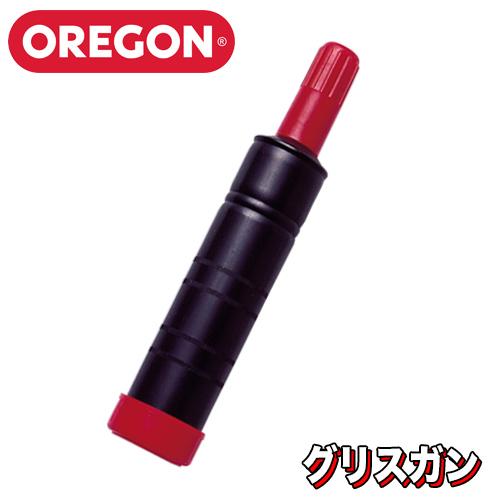 オレゴン グリスガン(グリス別売り)