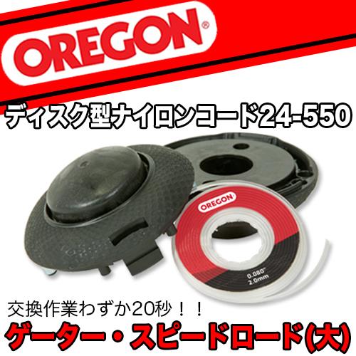 オレゴン ゲーター・スピードロードヘッド(大)