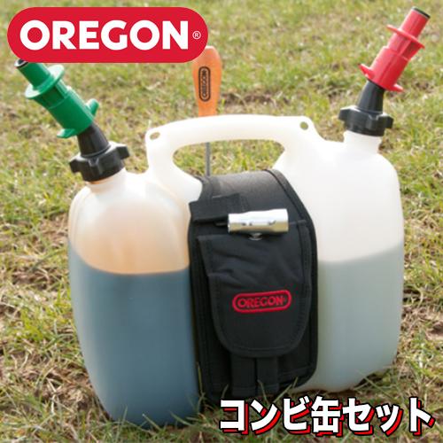 オレゴン コンビ缶 (燃料ノズル+チェーンオイルノズル+ツールバックセット)