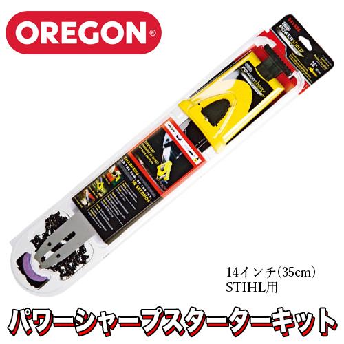 オレゴン パワーシャープ スターターキット 14インチ(35cm) スチール用