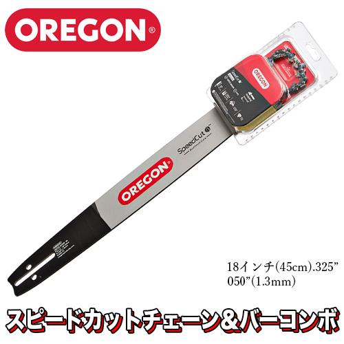 オレゴン スピードカット チェーン&バー【18インチ(45cm)】【STIHL用】