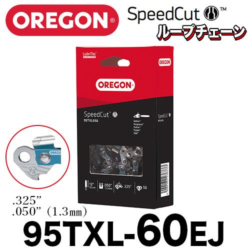 オレゴン スピードカットチェーン 95TXL-60EJ