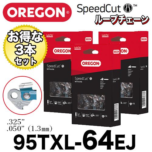 オレゴン スピードカットチェーン 95TXL-64EJ 3本セット