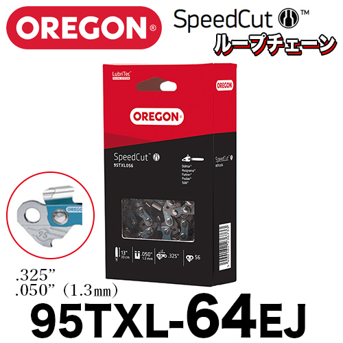 オレゴン スピードカットチェーン 95TXL-64EJ