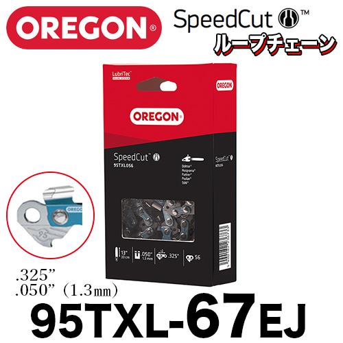 オレゴン スピードカットチェーン 95TXL-67EJ