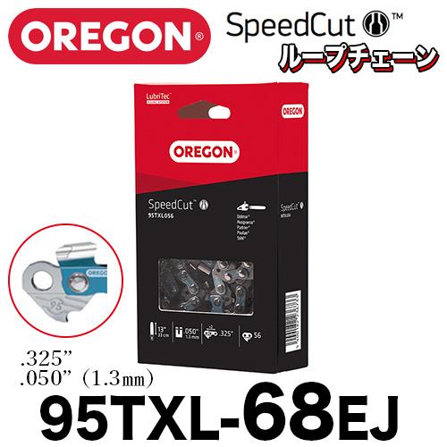 オレゴン スピードカットチェーン 95TXL-68EJ
