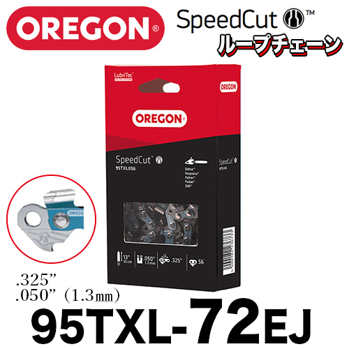オレゴン スピードカットチェーン 95TXL-72EJ