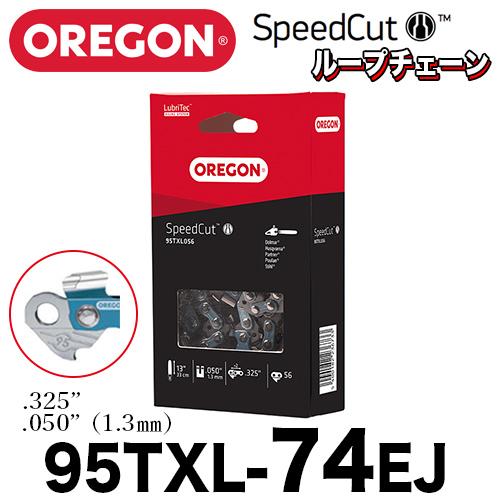 オレゴン スピードカットチェーン 95TXL-74EJ