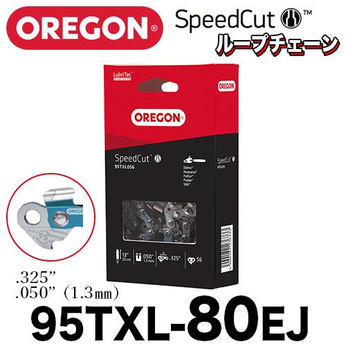 オレゴン スピードカットチェーン 95TXL-80EJ