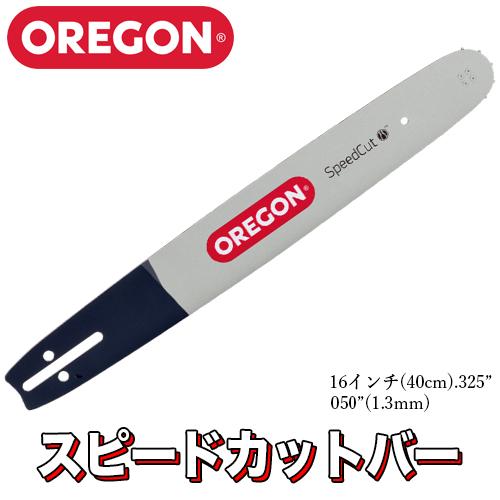 オレゴン スピードカット ガイドバー 160TXLBK095【16インチ(40cm)】