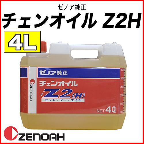 ゼノア純正チェンオイル Z2H 4L