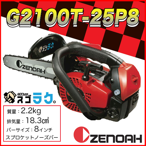 ゼノアチェンソー G2100T-25P8 こがるmini