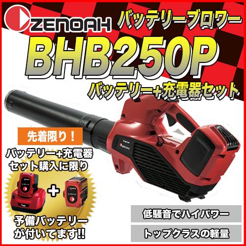 ゼノアバッテリーブロワー BHB250P