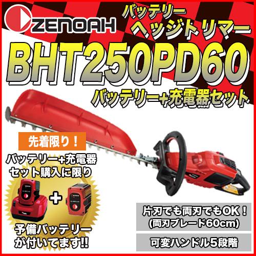 ゼノアバッテリーヘッジトリマー BHT250PD60