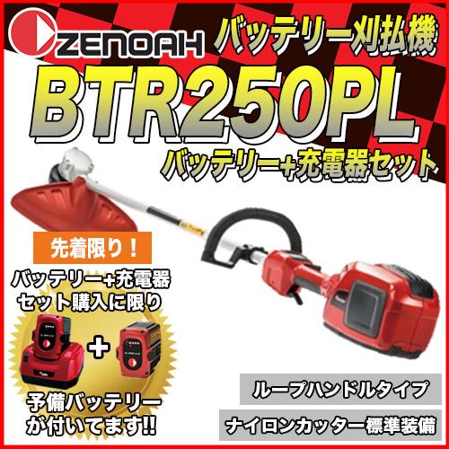 ゼノアバッテリー刈払機 BTR250PL (ループハンドルタイプ)