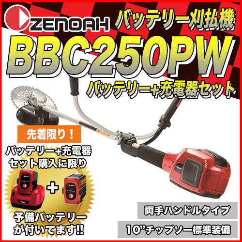 ゼノアバッテリー刈払機 BBC250PW (両手ハンドルタイプ)