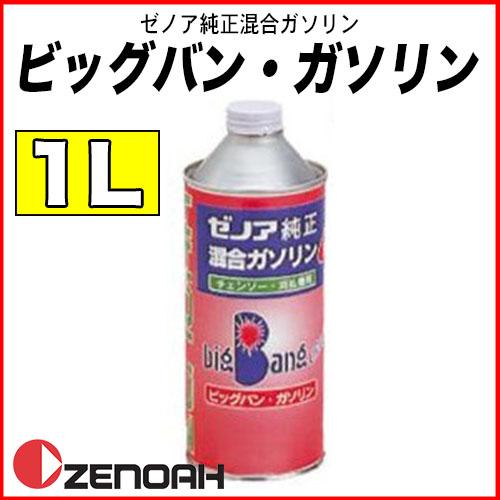 ゼノア純正混合ガソリン ビッグバン 1L