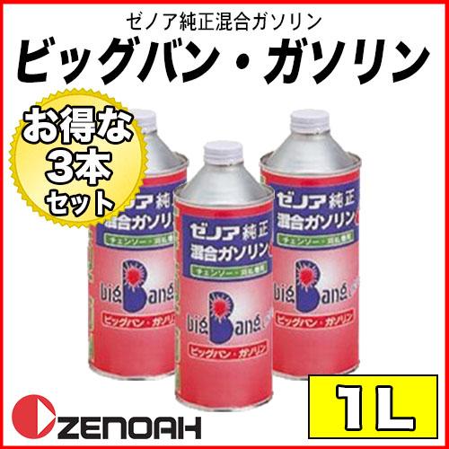 ゼノア純正混合ガソリン ビッグバン 1L【3本セット】