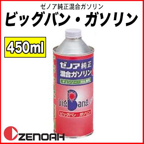 ゼノア純正混合ガソリン ビッグバン 450ml