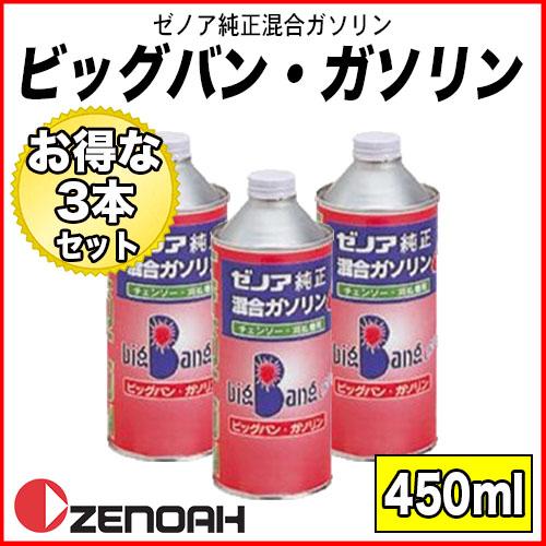 ゼノア純正混合ガソリン ビッグバン 450ml【3本セット】