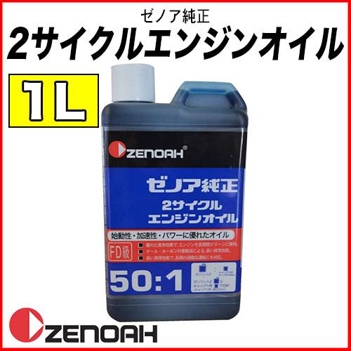 ゼノア純正2サイクルエンジンオイル FD級 1L
