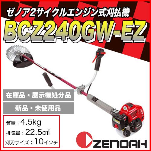 【アウトレット商品】ゼノア 草刈機(刈払機) BCZ240GW-EZ