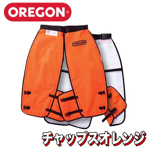オレゴン チャップスオレンジ