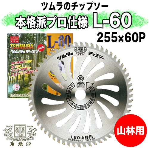 ツムラ チップソー L-60 (255mm)