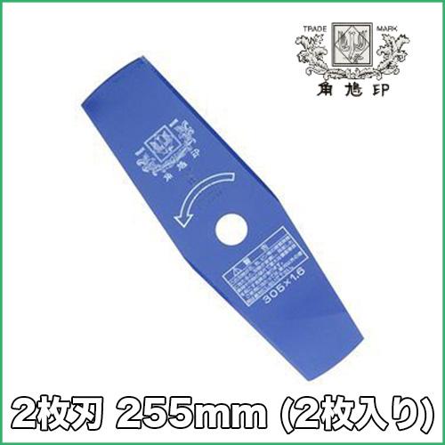 ツムラ2枚刃 255mm 1セット(2枚入り)
