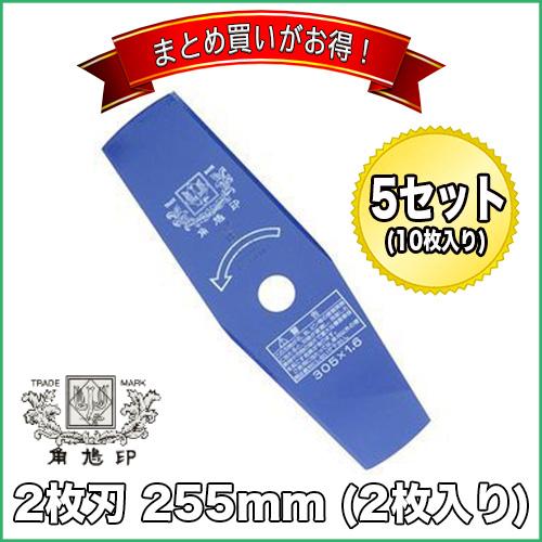 ツムラ2枚刃 255mm 5セット(10枚入り)